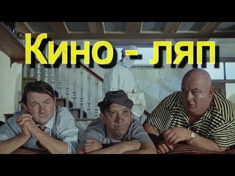 Ляпы в Советском кино / Рубрика кино - ляп