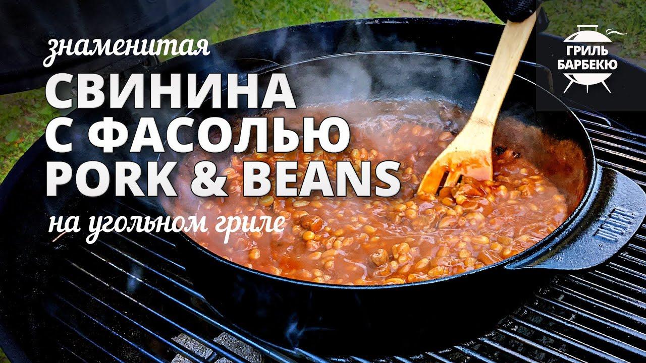 Свинина с фасолью (pork and beans) рецепт на угольном гриле