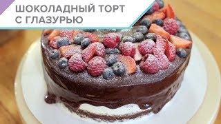 Шоколадный торт с глазурью - пошаговый рецепт