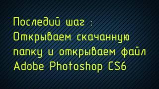 КАК СКАЧАТЬ ADOBE PHOTOSHOP CS6?!