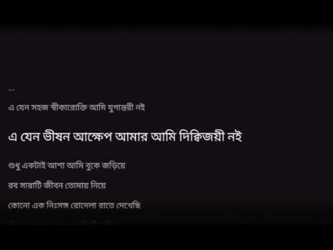 Prematal Lyrics | Bindu Ami Lyrics | Tahosan Ahmed