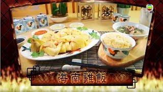 阿爺廚房食譜 -  海南雞飯