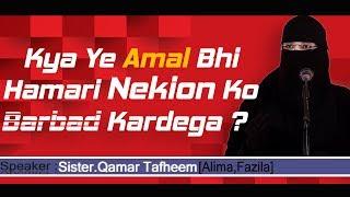 UIRC: Kya Ye Amal Bhi Hamari Nekion Ko Barbad Kardega
