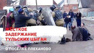 Жёсткое задержание тульских цыган в посёлке Плеханово