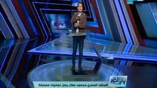 قصر الكلام - المنشد المصري محمود هلال يصل نهائيات مسابقة عربية في الإنشاد ويطلب دعم المصريين