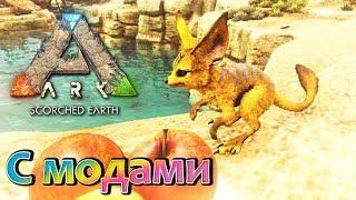 ARK - Scorched Earth - Одиночная игра - с модами - (01 серия)