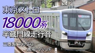 各駅停車走行音 東京メトロ18000系 押上→中央林間 三菱フルSiC