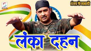 vuclip पाकिस्तान में लंका दहन II Pakistan Me Lanka Dahan II Sanjay Faizabadi II New Album-Bharat Ke Sher