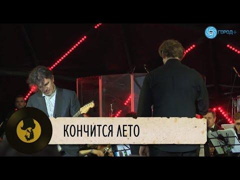 Симфоническое Кино - Кончится лето (Виктор Цой, Юрий Каспарян)