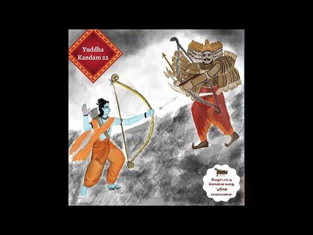 ஸ்ரீமத் ராமாயணம்: யுத்த காண்டம் - 22