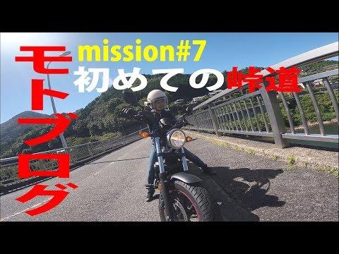 【モトブログ】mission#7 初めての峠道【レブル250】【motovlog】