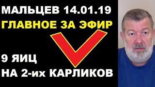 Мальцев 14.01.19 главное