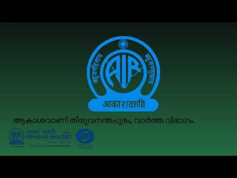 ആകാശവാണി പ്രത്യേക വാർത്ത ബുള്ളറ്റിൻ 9 PM 15.09.2021All India Radio News Thiruvananthapuram