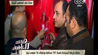 هنا العاصمة   لميس الحديدي: حملتنا على الملاهي الليلية بالمناطق السكنية مازالت مستمرة