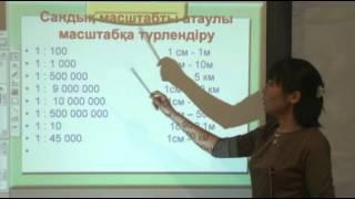 ЕНТ уроки - география(каз) Бектемір Ә.Ғ. 27.01.15