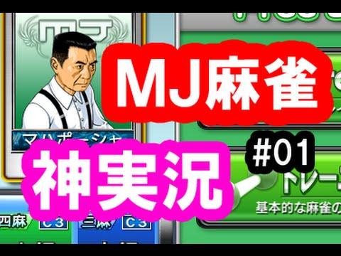 MJ実況01「麻雀ジジイ!伝説のプロ雀士が無課金で遊べるか検証!」