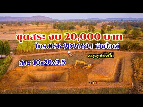 ขุดสระ 10x20x3.5 พร้อมคลองไส้ไก่ จบด้วยงบ 20,000 บาท ติดต่อรถขุด โทร.086-9096634