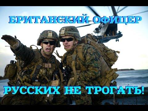 БРИТАНСКИЙ ОФИЦЕР ЗАРВАВШЕМУСЯ