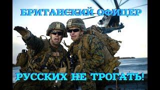 БРИТАНСКИЙ ОФИЦЕР ЗАРВАВШЕМУСЯ НЕМЦУ: «Дед говорил,что он не хотел бы воевать с русскими»