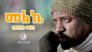 Tewodros Mosisa  - Melke | መልኬ - New Ethiopian Music 2019 [Official Video]