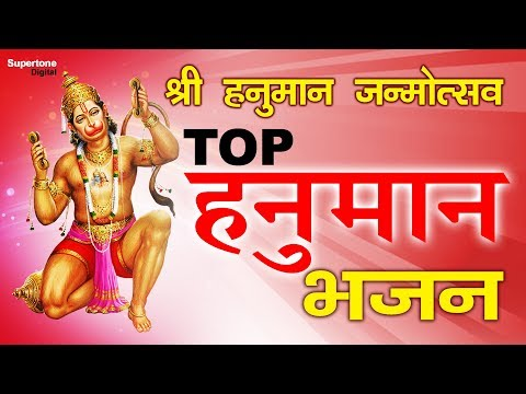 हनुमान जी का सबसे हिट भजन - मंगलवार तेरा है शनिवार तेरा है - Hanuman Jayanti 2018