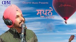 Supne - Yadu Kaler |  Latest Punjabi Songs 2019 | OliveHill Music