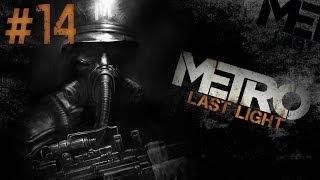Metro Last Light - Прохождение [HD] Часть 14(, 2013-05-29T06:02:24.000Z)