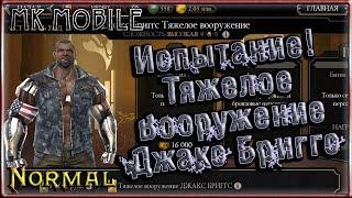 Испытание - Тяжелое Вооружение Джакс Бриггс! - MK Mobile (Normal)