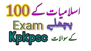 1St Year Urdu Grammar Mcqs Notes – Funnyfix