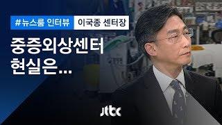 """[인터뷰] """"한 발짝도 개선되지 않는 현실, 창피하다""""…이국종 센터장 (2018.11.08)"""