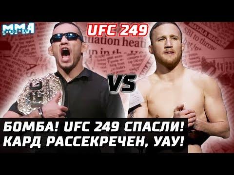 Полный состав UFC 249 рассекретили. ЭТО БОМБА! Фергюсон - Гэтжи. Как Дана спас турнир? Это сказка!