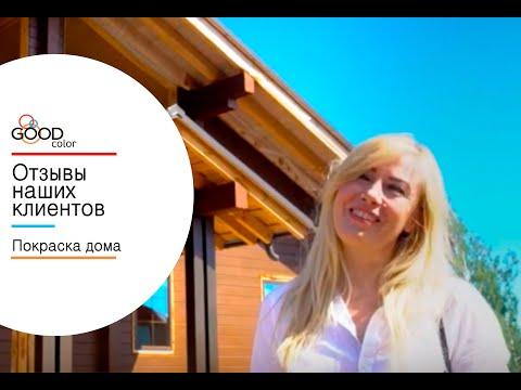 Покраска деревянного дома от Гуд Колор в Иваново [Good Color]