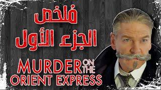 فيلم murders on the orient express