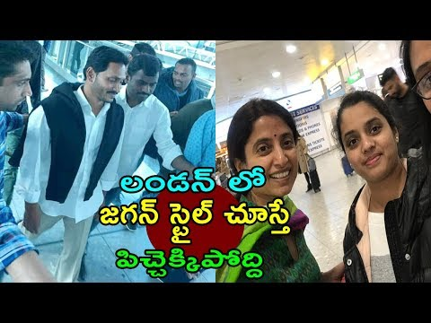 YS Jagan superb stylish entry at London Airport || Must Watch || Cinema Politics