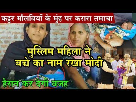 मुस्लिम महिला ने नवजात बच्चे का नाम रखा मोदी ! कट्टर मौलवियों के मुंह पर करारा तमाचा