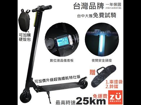 台灣品牌 代步神器 電動滑板車 5.5吋 液晶面板 最大時速25公里 LED超亮頭燈 台灣保固