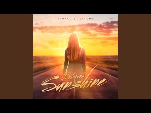 Девочка Sunshine