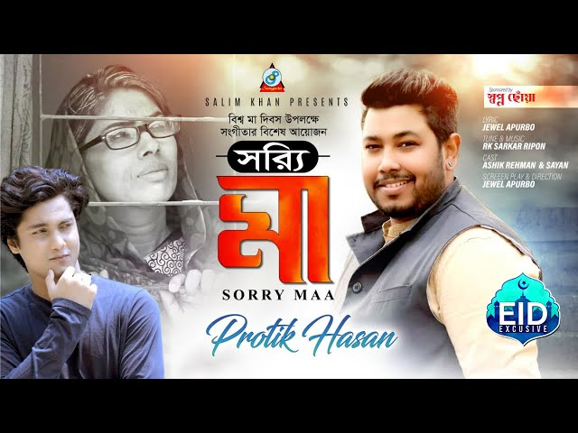 Sorry Maa | Protik Hasan | Mother's Day Music Video | Eid Song 2020