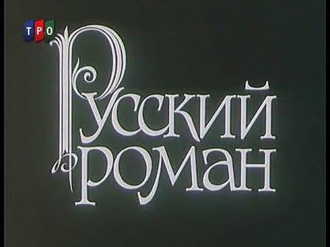 Русский роман (1993, реж. В. Македонский)