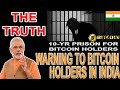 10 Years Jail In Crytocurrency Holders I Fake Article Exposed I Bitcoin Banned In Inidia?