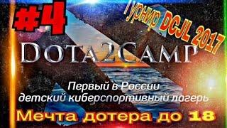 Dota 2 Camp 2017. Лагерь для киберспортсменов. Турнир DCJL - 2017. Описание гарантии.