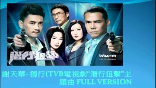Repeat youtube video 謝天華- 獨行 TVB 電視劇