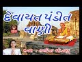 Devayat Pandit Vani - Lalita Ghodadra - Gujarati Bhajan Non Stop 2017 - Gujarati Songs