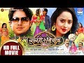 SAKHI KE BIYAH   Rani Chaterjee, Sunil Sagar   Latest Bhojpuri Full Movie 2019 With English Subtitle