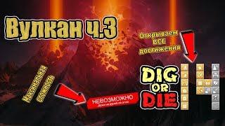 Вулкан ч.3 #14 Dig or Die (стрим)
