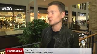 видео У Львові проведуть Форум першої