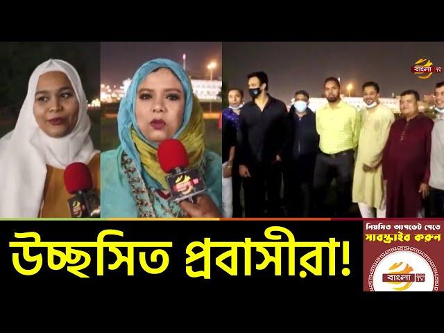 বাংলাদেশ ও কাতারের ফুটবল ম্যাচ: উচ্ছসিত প্রবাসী বাংলাদেশীরা | Bangladesh VS Qatar | Bangla TV