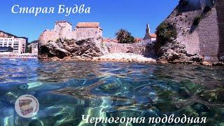 Старая Будва Черногория подводная