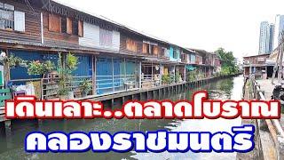 ชุมชนตลาดเก่าริมคลองราชมนตรี ตลาดบางแค-วัดนิมมานรดี Khlong Ratchamontri