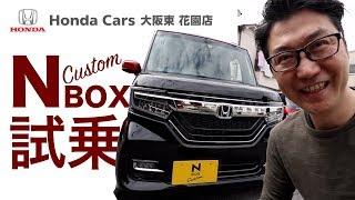 N box custom 試乗!